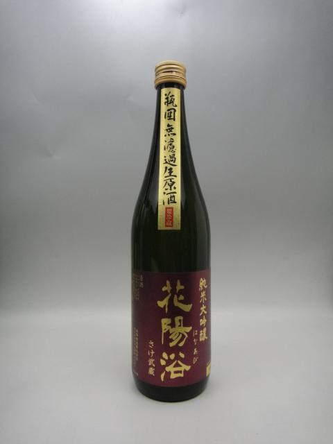花陽浴 純米大吟醸 さけ武蔵 日本酒 720ml 2020年詰
