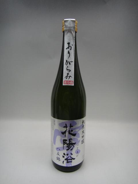 花陽浴 はなあび  八反錦 純米大吟醸 おりがらみ 1800ml 南陽醸造 埼玉県 日本酒