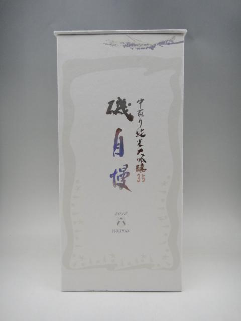 ※包装不可 磯自慢 中取り 純米大吟醸35 720ml 日本酒 2019年12月詰