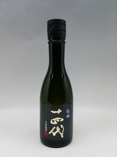 十四代 特吟 純米大吟醸 生貯蔵酒 300ml 2020年詰