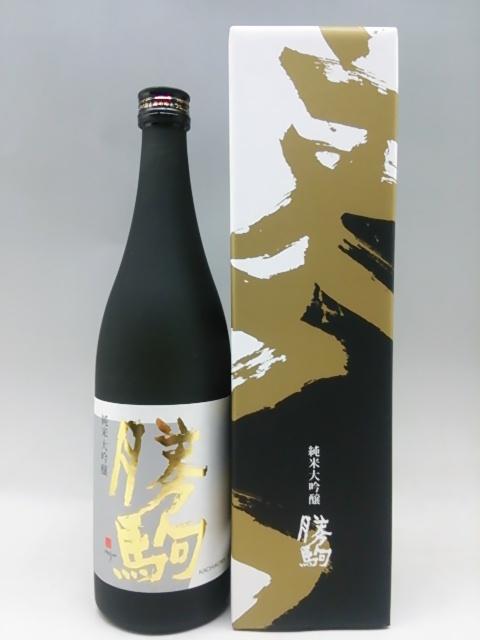 ※写真の化粧箱無し 勝駒 純米大吟醸 720ml 日本酒