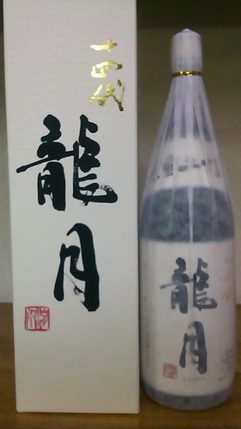 十四代 龍月 純米大吟醸 日本酒 1800ml 2019年11月詰