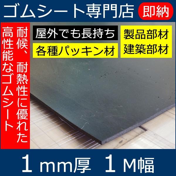 【短納期・高品質】耐候性、耐熱性、耐薬品性、耐油性、難燃性などに優れたバランスの良いゴムシート。合成ゴムシート(ゴムマット)厚さ1ミリ×幅1M×長さ10M