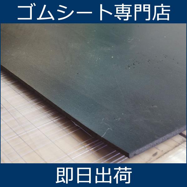 【短納期・高品質】耐候性、耐熱性、耐薬品性、耐油性、難燃性などに優れたバランスの良いゴムシート。合成ゴムシート(ゴムマット)厚さ0.5ミリ×幅1M×長さ10M, 美容コスメのビビ:b92978c1 --- sunward.msk.ru