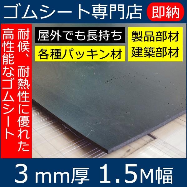 【短納期・高品質】耐候性、耐熱性、耐薬品性、耐油性、難燃性などに優れたバランスの良いゴムシート。【幅広】合成ゴムシート(ゴムマット)厚さ3ミリ×幅1.5M×長さ4M70CM【代引不可】