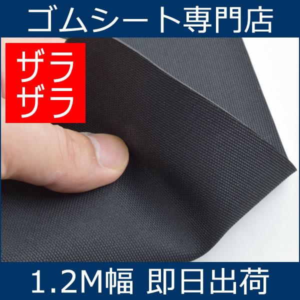 合成ゴムシート(両面エンボス加工あり)厚さ2ミリ×幅1.2M×7.7M(黒)