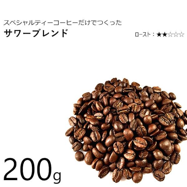 スペシャルティコーヒーを使用したすっきりとした珈琲です 豆 粉 どちらもお選びいただけます 即日出荷 コーヒー豆 サワーブレンド タンザニア キリマンジャロ 全品送料無料 コロンビア ブラジル 200g