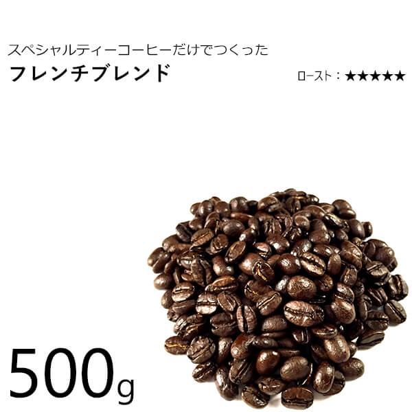 スペシャルティコーヒーのみを使用した深煎り珈琲 豆 粉 大好評です どちらもお選びいただけます コーヒー豆 フレンチブレンド 深煎り 250g×2 エチオピア ブラジル 500g モカ 値下げ コロンビア あす楽