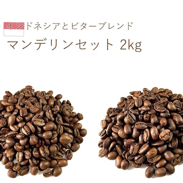 マンデリン セット 2kg スペシャルティ コーヒー豆 ブレンド シングルオリジン