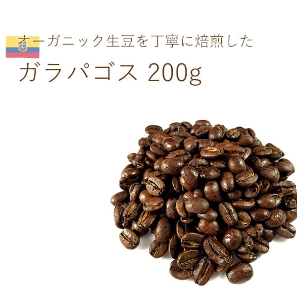 自然栽培のガラパゴス産コーヒー豆です 豆 粉 至上 どちらもお選びいただけます オーガニック エクアドル まとめ買い特価 200g サンタクルス コーヒー豆 ガラパゴス