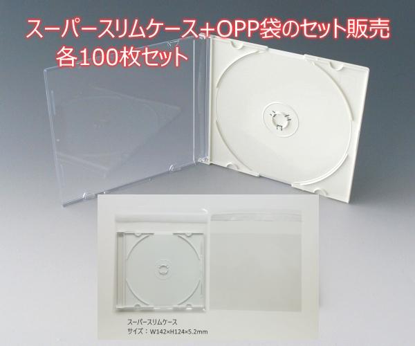 在庫処分 コンパクトな厚さ5ミリのケース100枚梱包に専用OPP袋をつけたセットセット販売でお得 バースデー 記念日 ギフト 贈物 お勧め 通販 CDスーパースリムケースとOPP袋のセット 各100個