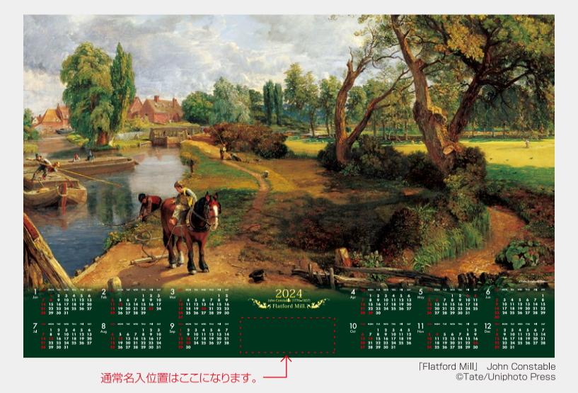不織布カレンダー 名画/泰西名画 FU10  100部