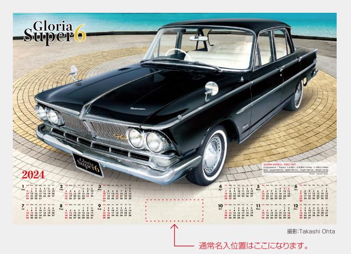 不織布カレンダー セリカ リフトバック2000GT  FU14 10部