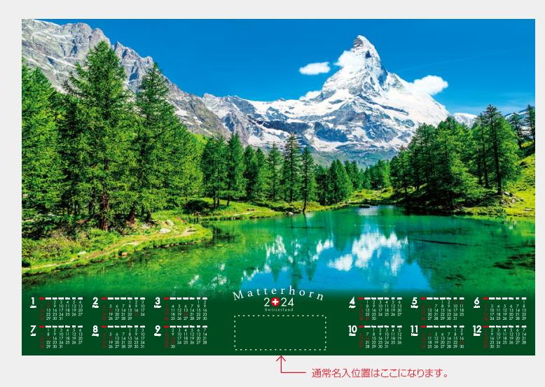 不織布カレンダー ノイシュバンシュタイン城  FU22  10部