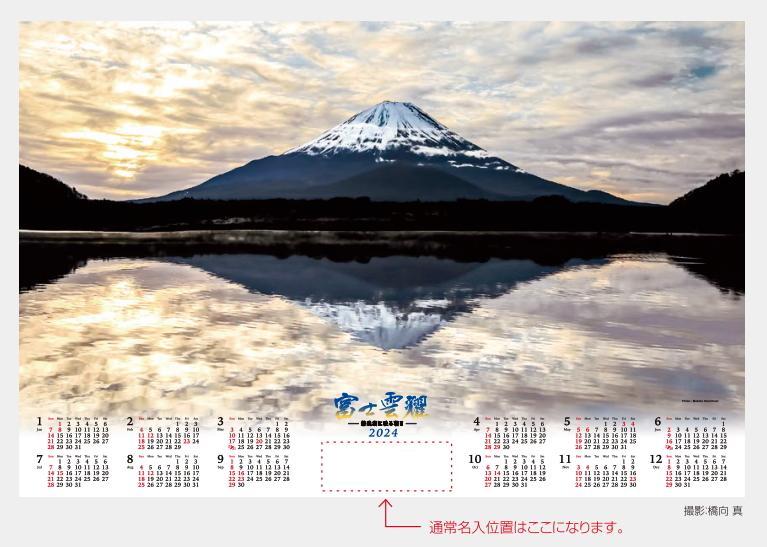 不織布カレンダー 日本の美・富士蒼波  FU24  10部