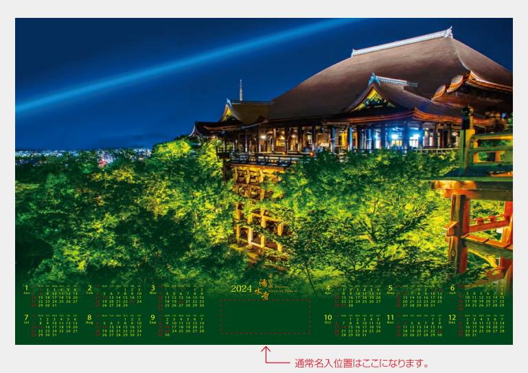 メタリックカレンダー 古都春宴・京都東山[アルミ] FU33  100部