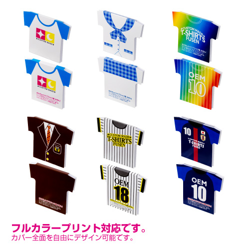 【送料無料】カスタムメイド Tシャツ型 ふせん (ふせんカレンダー)