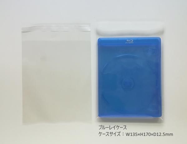 ブルーレイケース PS3ゲームソフト用ケース の専用 限定特価 透明袋ケースを擦傷から守ります ブルーレイケース用 激安特価品 1枚4.2円 OPP袋 500枚セット