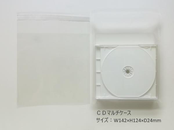 CDケース専門店CDマルチケースや用途が自由なOPP袋 OPP袋 マルチ用 SALE 1000枚セット 無地袋 透明袋 送料込価格 1枚4円 着後レビューで 送料無料