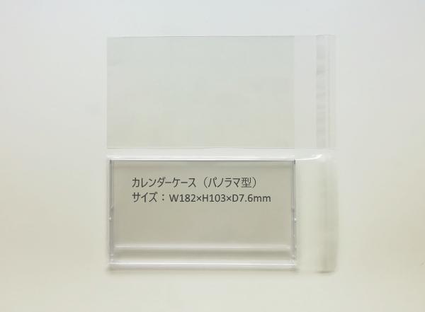 メール便 2020新作 対応可能 売り込み カレンダーケース パノラマ型 の専用袋ケースを擦傷から守ります 100枚セット パノラマ型用 OPP袋 1枚5円