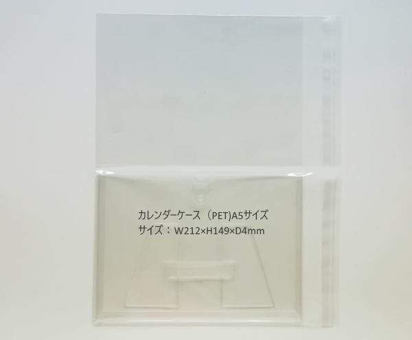 気質アップ メール便 セール 登場から人気沸騰 対応可能 カレンダーケースPET A5サイズ の専用袋ケースを擦傷から守ります 1枚5.4円 A5サイズ用 100枚セット カレンダーPET OPP袋