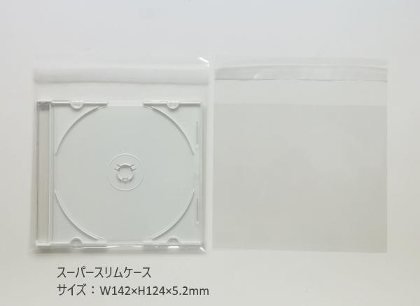 スーパースリム 限定品 マキシケースの専用袋ケースを擦傷から守ります OPP袋 マキシケース用 1000枚セット 販売期間 限定のお得なタイムセール OPP袋類は同梱発送致します 無地袋 1枚3.5円 透明袋