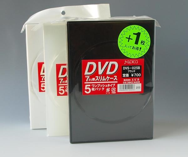 在庫処分品 薄いタイプのDVDトールケース DVDスリムケース 安全 6枚パック 7ミリ厚 代引き不可