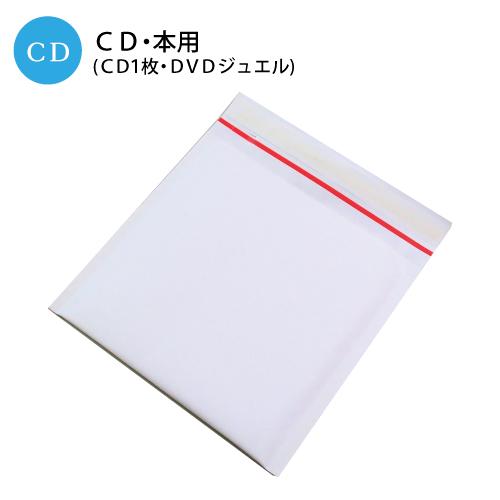 CDケースや本を大切に配送するためのクッション封筒です クッション封筒 CD 本用 新色 400枚 10%OFF