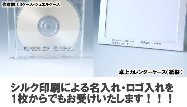 名入れ(シルク印刷) 1~200個まで同一価格 (版代:別途)