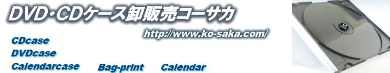 DVD・CDケース卸販売コーサカ:ケース(CDケース、DVDケース) カレンダーケース
