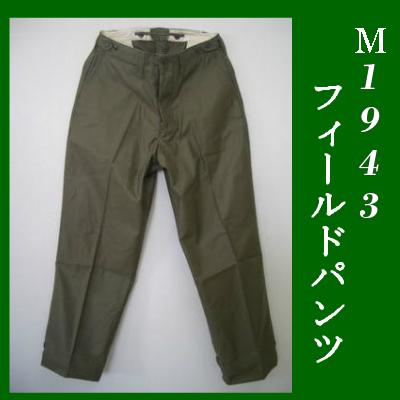 【送料無料】M1943フィールドパンツ M43 M1943 M43フィールドパンツ フィールドパンツ