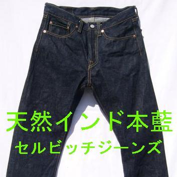天然インド本藍ジーンズ セルビッチジーンズ 岡山県産製造直売 日本産 メンズデニム 13.5オンス 特濃
