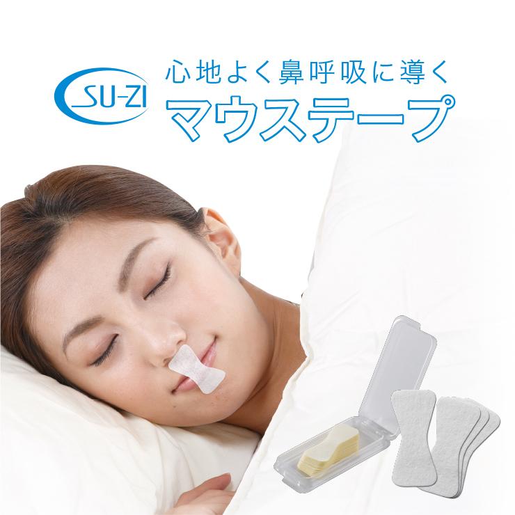 メール便選択可能 いびき防止グッズ 優しく口を閉じて静かな寝息快眠呼吸でノドをしっかりガード 30回分 18%OFF いびき対策グッズ 口閉じテープ スージーテープ アメイズプラス 安眠サポート スポーツ 鼻呼吸 サポート 快眠 枕 マウスピース 原因 いびき 治し方 鼻腔 貼って寝るだけ簡単防止 全国どこでも送料無料