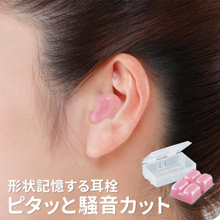 旅行に便利!眠るときに違和感なく使える、耳栓のおすすめは?