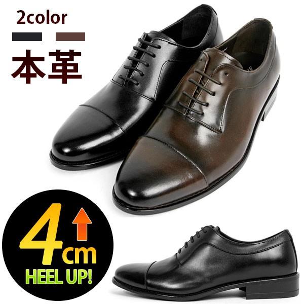 ビジネスシューズ メンズ ビジネス 4cm 身長UP 本革 シークレットシューズ 紳士靴 お求めやすく価格改定 靴 ヒールアップ 超目玉 外羽根 プレーントゥ