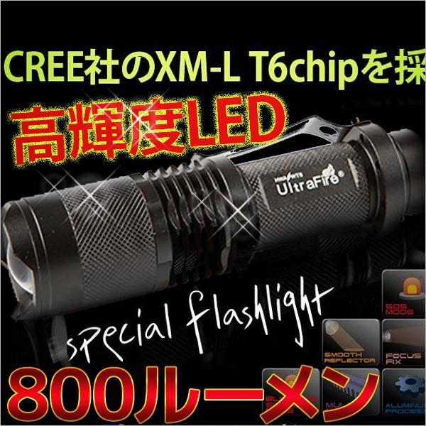 防水LED 800ルーメン 強力な光量 LEDハンディ LEDハンドライト LEDライト 超小型 ハンディライト LEDサイクルライト 防水LED 18650充電池使用 CREE XM-L T6チップ使用
