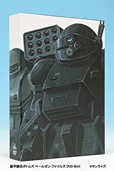 中古 初回限定 装甲騎兵ボトムズ ペールゼン ファイルズ 期間限定 DVD-BOX 初回限定生産