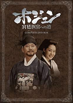 中古 ホジュン 激安セール 宮廷医官への道 商店 COMPLETE DVD-BOX