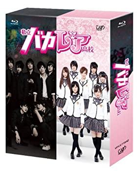 【中古】私立バカレア高校 Blu-ray BOX通常版