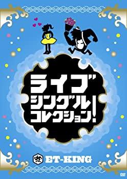 買取 中古 ライブ DVD 最新 シングルコレクション