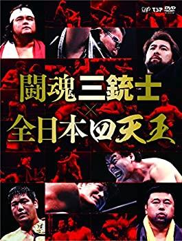 中古 激安格安割引情報満載 卸売り 闘魂三銃士×全日本四天王 DVD-BOX