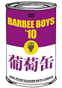 中古 葡萄缶 お気にいる 発売モデル BARBEE BOYS'10 DVD