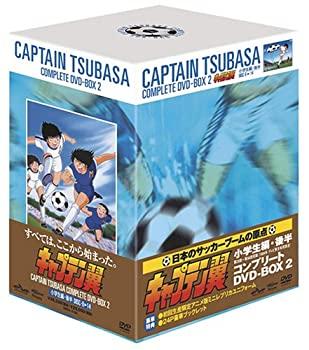 中古 キャプテン翼 お歳暮 COMPLETE 後編〉 DVD-BOX モデル着用 注目アイテム 2〈小学生編