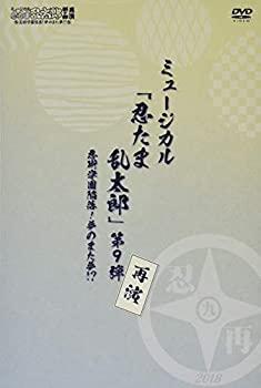 ハイクオリティ 毎週更新 中古 ミュージカル 忍たま乱太郎 第9弾再演~忍術学園陥落 ?~ 夢のまた夢 DVD