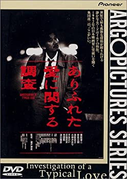 中古 ありふれた愛に関する調査 無料 DVD 日本