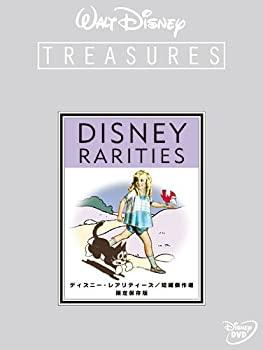 <title>中古 ディズニー 数量は多 レアリティーズ 短編傑作選 限定保存版 期間限定 DVD</title>