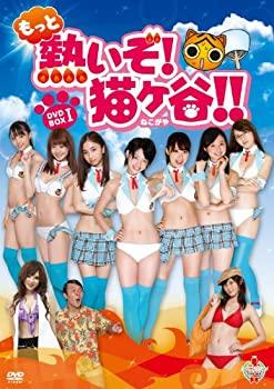 中古 発売モデル もっと熱いぞ DVD-BOX 定番 猫ヶ谷