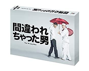 休日 中古 間違われちゃった男 DVD BOX 大人気