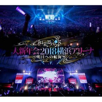 和楽器バンド大新年会2018横浜アリーナ ~明日への航海~ ファンクラブ八重流限定 スマプラ対応DVD3枚組 Blu ray3枚組 CD2枚組f76Yvgyb