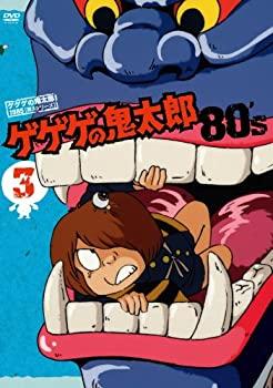 中古 ゲゲゲの鬼太郎 誕生日 お祝い 80's3 1985 特価品コーナー☆ DVD 第3シリーズ
